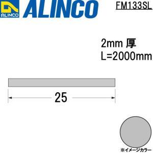 ALINCO/アルインコ メタルモール 2×25mm アルミ平角棒 シルバー (ツヤ消しクリア) 品番:FM133SL (※条件付き送料無料) a-alumi
