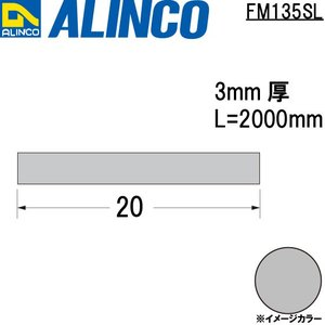 ALINCO/アルインコ メタルモール 3×20mm アルミ平角棒 シルバー (ツヤ消しクリア) 品番:FM135SL (※条件付き送料無料) a-alumi