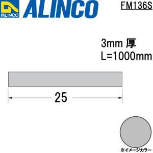 ALINCO/アルインコ メタルモール 3×25mm アルミ平角棒 シルバー (ツヤ消しクリア) 品番:FM136S (※条件付き送料無料) a-alumi