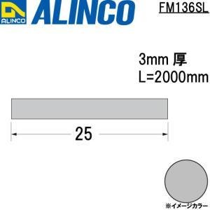 ALINCO/アルインコ メタルモール 3×25mm アルミ平角棒 シルバー (ツヤ消しクリア) 品番:FM136SL (※条件付き送料無料) a-alumi