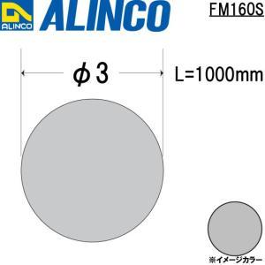 ALINCO/アルインコ メタルモール φ3 アルミ丸棒 シルバー (ツヤ消しクリア) 品番:FM160S (※条件付き送料無料) a-alumi