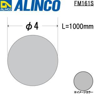 ALINCO/アルインコ メタルモール φ4 アルミ丸棒 シルバー (ツヤ消しクリア) 品番:FM161S (※条件付き送料無料) a-alumi