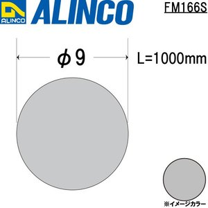 ALINCO/アルインコ メタルモール φ9 アルミ丸棒 シルバー (ツヤ消しクリア) 品番:FM166S (※条件付き送料無料) a-alumi