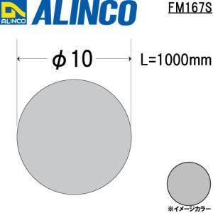 ALINCO/アルインコ メタルモール φ10 アルミ丸棒 シルバー (ツヤ消しクリア) 品番:FM167S (※条件付き送料無料) a-alumi