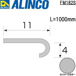 ALINCO/アルインコ メタルモール 11mm アルミ面取りジョイナー J型 シルバー (ツヤ消しクリア) 品番:FM182S (※条件付き送料無料)|a-alumi