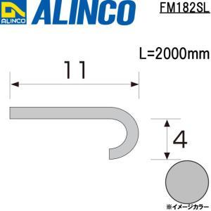 ALINCO/アルインコ メタルモール 11mm アルミ面取りジョイナー J型 シルバー (ツヤ消しクリア) 品番:FM182SL (※条件付き送料無料)|a-alumi
