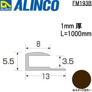 ALINCO/アルインコ メタルモール 3.5mm アルミ見切り コ型 ブロンズ (ツヤ消しクリア) 品番:FM193B (※条件付き送料無料)|a-alumi