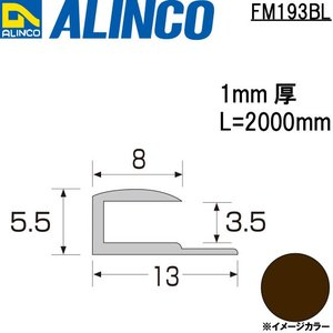 ALINCO/アルインコ メタルモール 3.5mm アルミ見切り コ型 ブロンズ (ツヤ消しクリア) 品番:FM193BL (※条件付き送料無料)|a-alumi