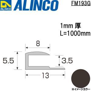 ALINCO/アルインコ メタルモール 3.5mm アルミ見切り コ型 グレー (ツヤ消しクリア) 品番:FM193G (※条件付き送料無料)|a-alumi