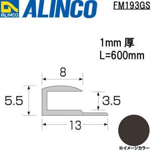 ALINCO/アルインコ メタルモール 3.5mm アルミ見切り コ型 グレー (ツヤ消しクリア) 品番:FM193GS (※条件付き送料無料)|a-alumi