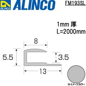 ALINCO/アルインコ メタルモール 3.5mm アルミ見切り コ型 シルバー (ツヤ消しクリア) 品番:FM193SL (※条件付き送料無料)|a-alumi