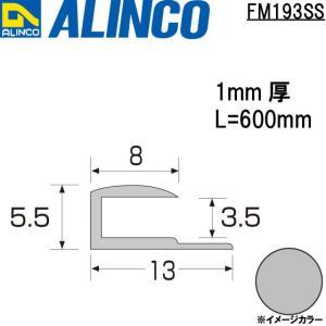 ALINCO/アルインコ メタルモール 3.5mm アルミ見切り コ型 シルバー (ツヤ消しクリア) 品番:FM193SS (※条件付き送料無料)|a-alumi