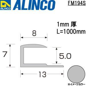 ALINCO/アルインコ メタルモール 5.0mm アルミ見切り コ型 シルバー (ツヤ消しクリア) 品番:FM194S (※条件付き送料無料)|a-alumi
