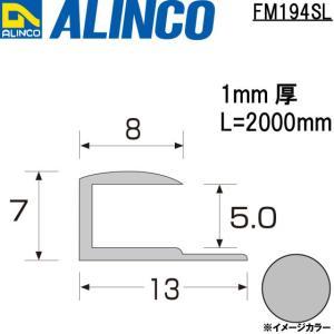 ALINCO/アルインコ メタルモール 5.0mm アルミ見切り コ型 シルバー (ツヤ消しクリア) 品番:FM194SL (※条件付き送料無料)|a-alumi
