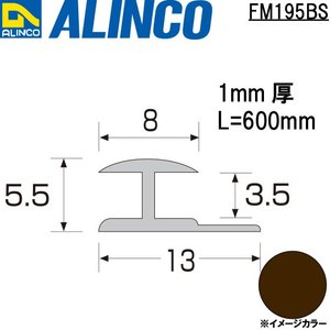 ALINCO/アルインコ メタルモール 3.5mm アルミジョイナー エ型 ブロンズ (ツヤ消しクリア) 品番:FM195BS (※条件付き送料無料) a-alumi