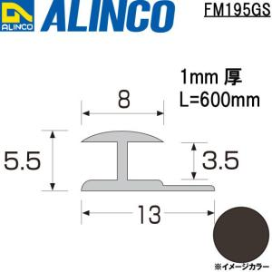 ALINCO/アルインコ メタルモール 3.5mm アルミジョイナー エ型 グレー (ツヤ消しクリア) 品番:FM195GS (※条件付き送料無料) a-alumi