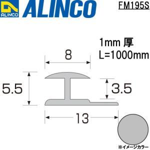 ALINCO/アルインコ メタルモール 3.5mm アルミジョイナー エ型 シルバー (ツヤ消しクリア) 品番:FM195S (※条件付き送料無料) a-alumi