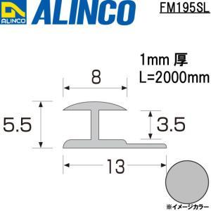 ALINCO/アルインコ メタルモール 3.5mm アルミジョイナー エ型 シルバー (ツヤ消しクリア) 品番:FM195SL (※条件付き送料無料) a-alumi