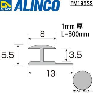 ALINCO/アルインコ メタルモール 3.5mm アルミジョイナー エ型 シルバー (ツヤ消しクリア) 品番:FM195SS (※条件付き送料無料) a-alumi
