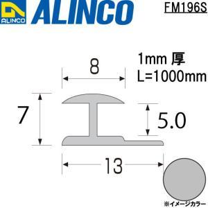 ALINCO/アルインコ メタルモール 5.0mm アルミジョイナー エ型 シルバー (ツヤ消しクリア) 品番:FM196S (※条件付き送料無料) a-alumi