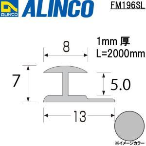 ALINCO/アルインコ メタルモール 5.0mm アルミジョイナー エ型 シルバー (ツヤ消しクリア) 品番:FM196SL (※条件付き送料無料) a-alumi
