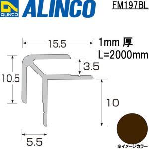 ALINCO/アルインコ メタルモール 3.5mm アルミ出隅 ブロンズ (ツヤ消しクリア) 品番:FM197BL (※条件付き送料無料) a-alumi