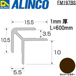 ALINCO/アルインコ メタルモール 3.5mm アルミ出隅 ブロンズ (ツヤ消しクリア) 品番:FM197BS (※条件付き送料無料) a-alumi
