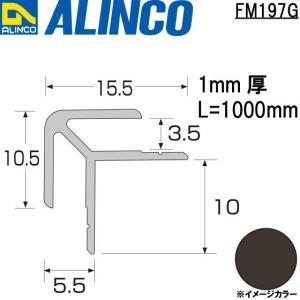 ALINCO/アルインコ メタルモール 3.5mm アルミ出隅 グレー (ツヤ消しクリア) 品番:FM197G (※条件付き送料無料) a-alumi