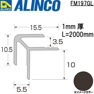 ALINCO/アルインコ メタルモール 3.5mm アルミ出隅 グレー (ツヤ消しクリア) 品番:FM197GL (※条件付き送料無料) a-alumi