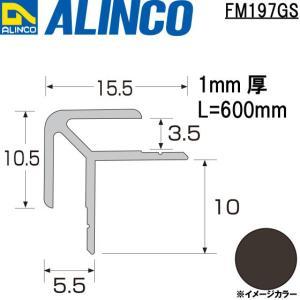 ALINCO/アルインコ メタルモール 3.5mm アルミ出隅 グレー (ツヤ消しクリア) 品番:FM197GS (※条件付き送料無料) a-alumi