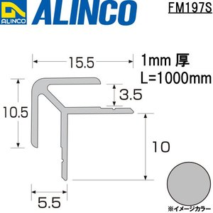 ALINCO/アルインコ メタルモール 3.5mm アルミ出隅 シルバー (ツヤ消しクリア) 品番:FM197S (※条件付き送料無料) a-alumi