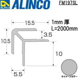 ALINCO/アルインコ メタルモール 3.5mm アルミ出隅 シルバー (ツヤ消しクリア) 品番:FM197SL (※条件付き送料無料) a-alumi