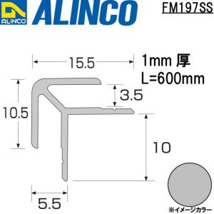 ALINCO/アルインコ メタルモール 3.5mm アルミ出隅 シルバー (ツヤ消しクリア) 品番:FM197SS (※条件付き送料無料) a-alumi