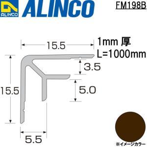 ALINCO/アルインコ メタルモール 3.5mm アルミ入隅 ブロンズ (ツヤ消しクリア) 品番:FM198B (※条件付き送料無料)|a-alumi