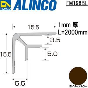 ALINCO/アルインコ メタルモール 3.5mm アルミ入隅 ブロンズ (ツヤ消しクリア) 品番:FM198BL (※条件付き送料無料)|a-alumi