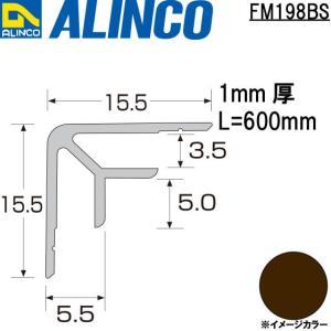 ALINCO/アルインコ メタルモール 3.5mm アルミ入隅 ブロンズ (ツヤ消しクリア) 品番:FM198BS (※条件付き送料無料)|a-alumi