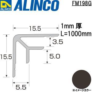 ALINCO/アルインコ メタルモール 3.5mm アルミ入隅 グレー (ツヤ消しクリア) 品番:FM198G (※条件付き送料無料)|a-alumi