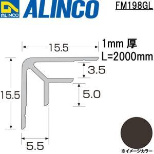 ALINCO/アルインコ メタルモール 3.5mm アルミ入隅 グレー (ツヤ消しクリア) 品番:FM198GL (※条件付き送料無料)|a-alumi