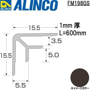 ALINCO/アルインコ メタルモール 3.5mm アルミ入隅 グレー (ツヤ消しクリア) 品番:FM198GS (※条件付き送料無料)|a-alumi
