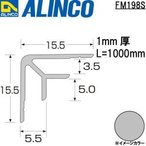 ALINCO/アルインコ メタルモール 3.5mm アルミ入隅 シルバー (ツヤ消しクリア) 品番:FM198S (※条件付き送料無料)|a-alumi