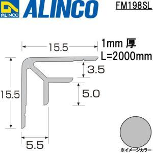 ALINCO/アルインコ メタルモール 3.5mm アルミ入隅 シルバー (ツヤ消しクリア) 品番:FM198SL (※条件付き送料無料)|a-alumi