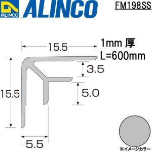 ALINCO/アルインコ メタルモール 3.5mm アルミ入隅 シルバー (ツヤ消しクリア) 品番:FM198SS (※条件付き送料無料)|a-alumi