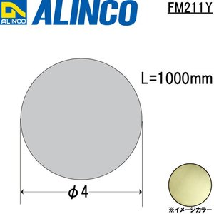 ALINCO/アルインコ メタルモール φ4 真鍮棒 真鍮 品番:FM211Y (※条件付き送料無料)|a-alumi
