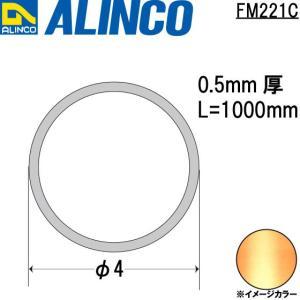 ALINCO/アルインコ メタルモール φ4×0.5mm 銅丸パイプ 銅 品番:FM221C (※条件付き送料無料) a-alumi