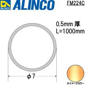 ALINCO/アルインコ メタルモール φ7×0.5mm 銅丸パイプ 銅 品番:FM224C (※条件付き送料無料) a-alumi