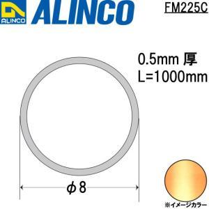 ALINCO/アルインコ メタルモール φ8×0.5mm 銅丸パイプ 銅 品番:FM225C (※条件付き送料無料) a-alumi