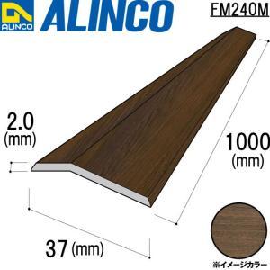 ALINCO/アルインコ ジュータン押さえ アルミジュウタン押さえ (木目) 1000mm 品番:FM240M (※条件付き送料無料)|a-alumi