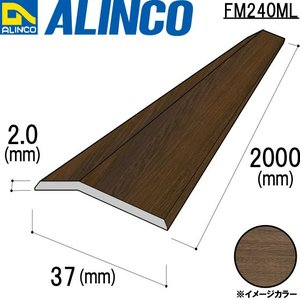 ALINCO/アルインコ ジュータン押さえ アルミジュウタン押さえ (木目) 2000mm 品番:FM240ML (※条件付き送料無料)|a-alumi