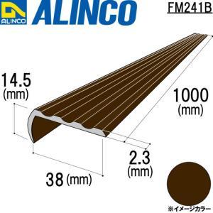 ALINCO/アルインコ アルミノンスリップ 38×14.5×2.3mm ブロンズ 品番:FM241B (※条件付き送料無料) a-alumi