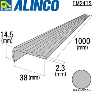 ALINCO/アルインコ アルミノンスリップ 38×14.5×2.3mm シルバー (ツヤ消しクリア) 品番:FM241S (※条件付き送料無料) a-alumi